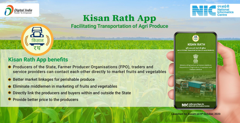 किसान रथ मोबाइल ऐप, असम